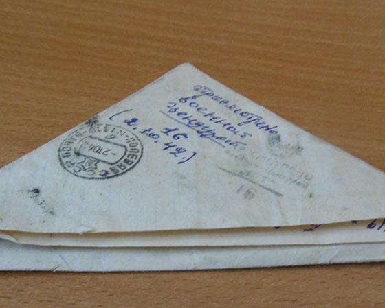 С пометкой  «Полевая почта»