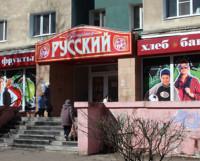 Магазин на улице Ломоносова, 114. Фото Андрея Мирошникова