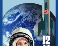 Плакат Кати Меньшиковой, участницы конкурса детского творчества «Открытый космос» (2011).