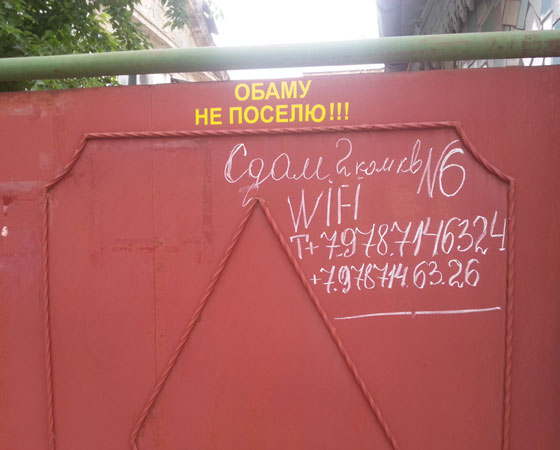 Вот так относятся в Крыму к президенту США. Фото Владимира Тикуса
