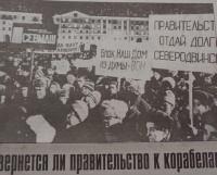 Публикация А. Михайлова «Повернётся ли правительство к корабелам?» и снимок  В. Бербенца открывали номер «Северного рабочего» 11 ноября 1995 года. Фото из архива редакции