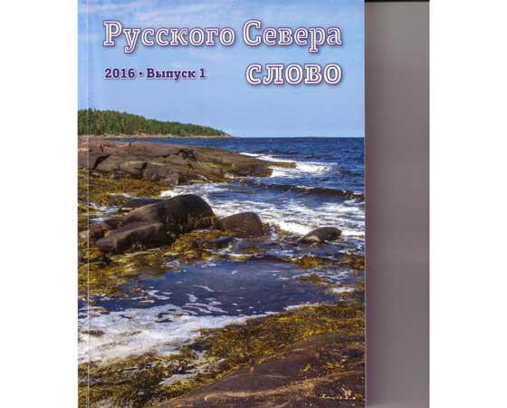 В продажу альманах поступит, по словам А.В. Прудниковой, в магазинах ТКЦ «Книжный». Фото автора
