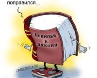Законы меняются стремительно — попробуй уследи! Карикатура А. Дмитриева с сайта www.caricatura.ru