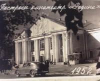 """Фото из архива кинотеатра """"Родина"""""""