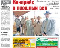 ПЯТНИЦА~25_08_2017_полоса_№_1.p65