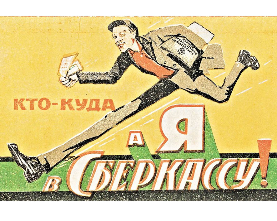 И снова о советских вкладах