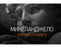 Микел-m