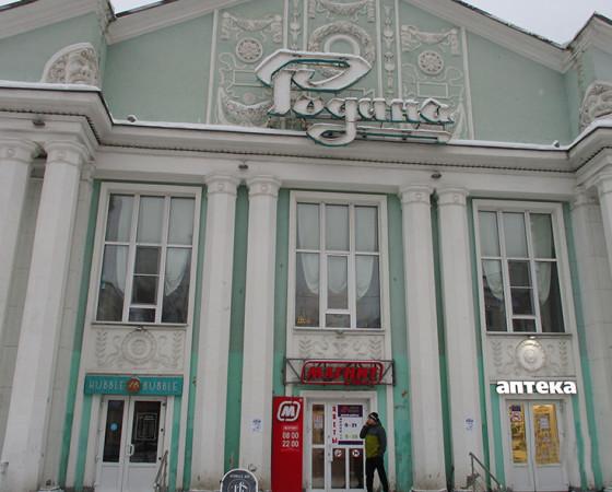 Здание кинотеатра «Родина» — мой ровесник, на несколько месяцев меня обогнало. Сколько тёплых  и радостных воспоминаний связано  с ним...