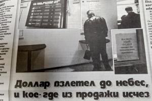 1992 год. Окошко валютного отдела на замке. Доллар растёт. Спрос на него тоже.