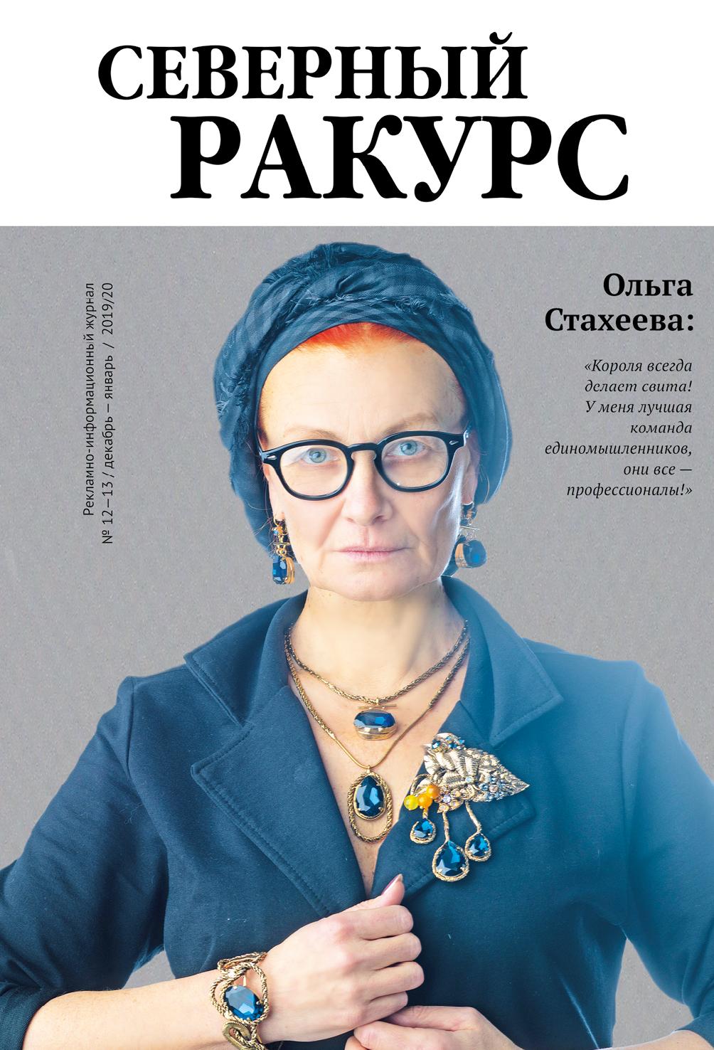 Журнал Северный ракурс декабрь 2019