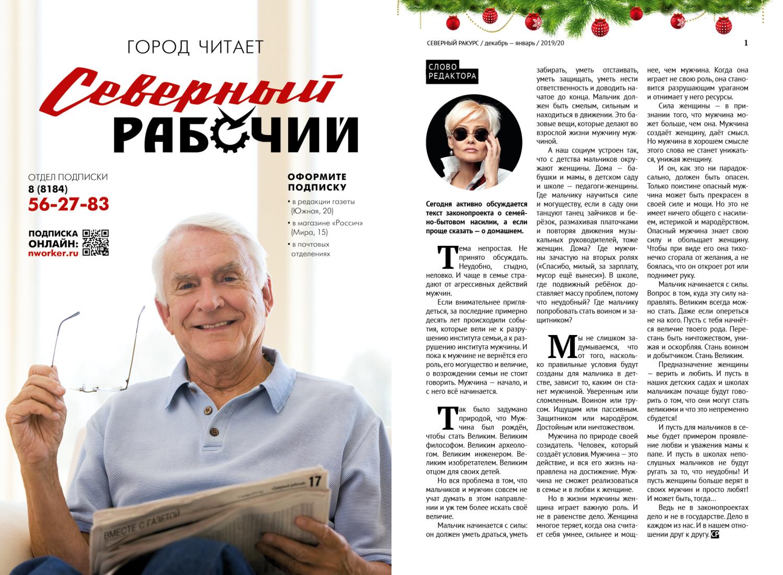 Журнал Северный ракурс декабрь 20192