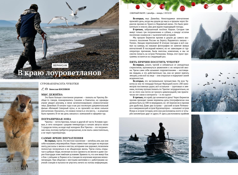 Журнал Северный ракурс декабрь 20195