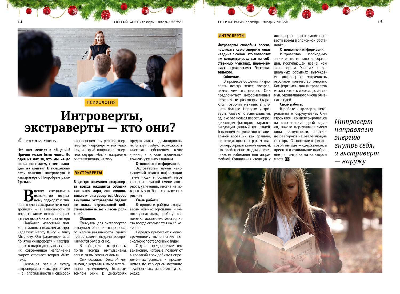 Журнал Северный ракурс декабрь 20199