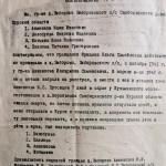 Эту бумагу матери Владимира Юзефовича выдали в подтверждение того, что она помогала партизанам и была в оккупации.