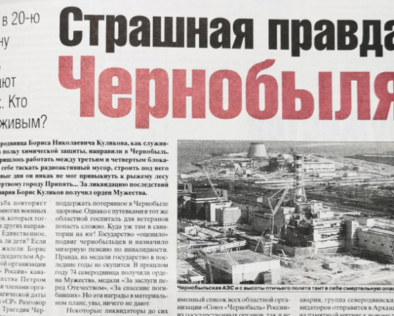 Первую страницу газеты 26 апреля 2006-го посвятили теме Чернобыля.