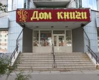Акции ОАО «Северодвинский торговый центр «Книжный» включены в прогнозный план приватизации муниципального имущества.