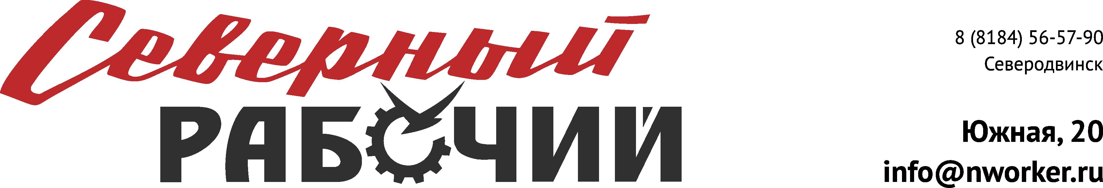 Северный рабочий