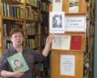 Изюминкой встречи стали и яркий, интересный рассказ библиотекаря Галины Ивановой, и экспозиция книг писателя.