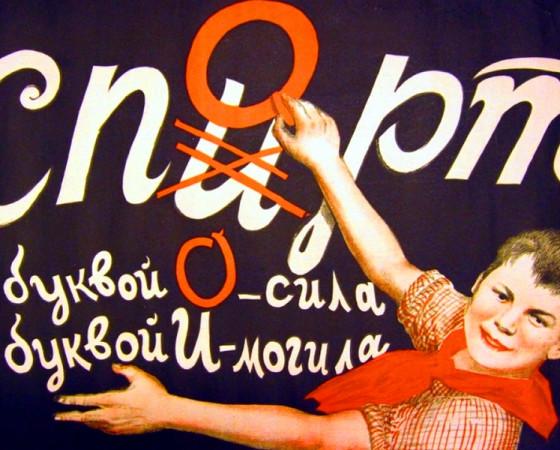 Плакат времён антиалкогольной кампании. Актуален и сегодня.