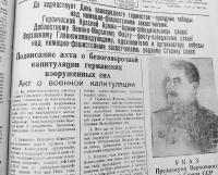 Газета «Сталинец. 9 мая 1945 года.