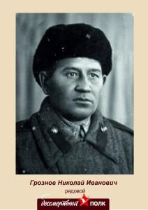 Мой дедушка Николай Иванович Грозновы.