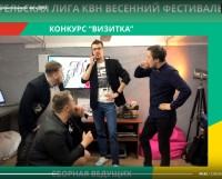 Сборная ведущих (Архангельск): а не попробовать ли себя в КВН?