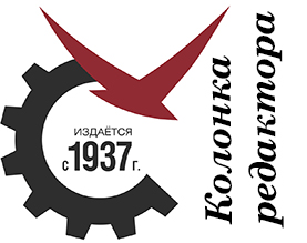 http://nworker.ru/wp-content/uploads/2020/11/kolonka-redaktora1.jpg