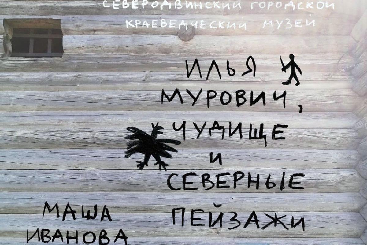 Пейзажи Чаколы иНёноксы нахолсте